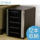 【送料無料】siroca SW-P121(K) [ワインセラー (12本収納)]【クーポン対象商品】