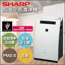 【送料無料】【FLASH SALE掲載中】シャープ SHARP 加湿空気清浄機 KI-FX75-W ホワイト系 (空気清浄34畳 加湿21畳) 加湿 PM2.5...