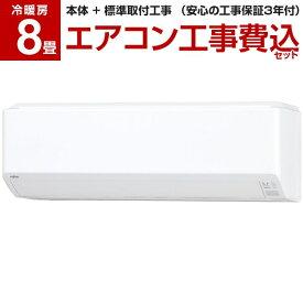 【標準設置工事セット】富士通ゼネラル AS-C25J-W nocria Cシリーズ [エアコン (主に8畳用)](レビューを書いてプレゼント!実施商品〜1/28まで) 【楽天リフォーム認定商品】