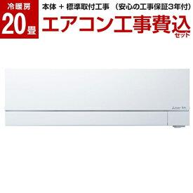 【標準設置工事セット】MITSUBISHI MSZ-FZ6319S-W ピュアホワイト 霧ヶ峰 FZシリーズ 2019年モデル [エアコン (おもに20畳用 単相200V)](レビューを書いてプレゼント!実施商品〜2/25まで) 【楽天リフォーム認定商品】 工事保証3年
