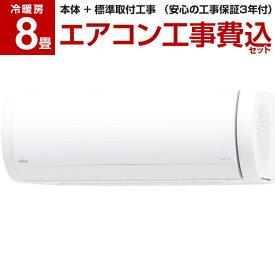 【標準設置工事セット】富士通ゼネラル AS-X25J-W nocria Xシリーズ [エアコン (主に8畳用)] 【楽天リフォーム認定商品】