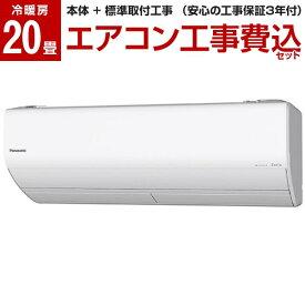【標準設置工事セット】PANASONIC CS-X639C2-W クリスタルホワイト エオリア [エアコン(主に20畳用・200V対応)] 工事保証3年