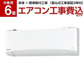 【標準設置工事セット】PANASONIC CS-EX229C-W クリスタルホワイト エオリア EXシリーズ [エアコン (主に6畳用)] 工事保証3年