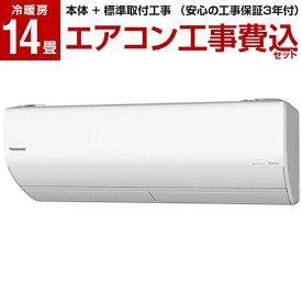 【標準設置工事セット】PANASONIC CS-X409C2 クリスタルホワイト エオリア Xシリーズ [エアコン (主に14畳用・単相200V)] 工事保証3年
