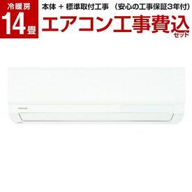 [標準設置工事セット] 東芝 TOSHIBA エアコン 14畳 単相100V ホワイト 大清快 F-Pシリーズ RAS-F401P 【楽天リフォーム認定商品】