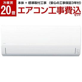【標準設置工事セット】富士通ゼネラル AS-V63J2-W nocria [エアコン(主に20畳用・単相200V)] 工事保証3年