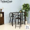 テーブル チェア セット 3点セット カウンターテーブル 椅子 折りたたみチェア 2脚セット デスク ラック 収納 ブラウ…