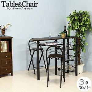 テーブル チェア セット 3点セット カウンターテーブル 椅子 折りたたみチェア 2脚セット デスク ラック 収納 ブラウン ブラック