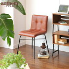 チェア リビングチェア デスクチェア レザー 椅子 北欧 カフェ風 おしゃれ コンパクト シンプル 赤茶 アンセム ANC-2552BRリモートワーク 在宅 テレワーク