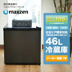冷蔵庫 小型 1ドア 一人暮らし 46L 送料無料 maxzen マクスゼン 黒 コンパクト ミニ冷蔵庫 ミニ サブ冷蔵庫 寝室 左右付け替えドア ブラック 新生活 JR046ML01GM