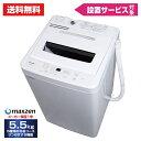 【送料無料】洗濯機 5.5kg 全自動洗濯機 一人暮らし コンパクト あす楽 引越し 単身赴任 新生活 縦型洗濯機 風乾燥 槽…