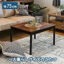 テーブル こたつ コタツ 一人暮らし おしゃれ カジュアル ヴィンテージ ビンテージ 幅75 高さ調節 ダークブラウン 萩原 アルテナ7560