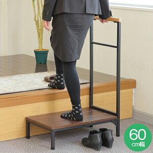玄関台 幅60cm 手すり 手すり付き 踏み台 玄関 ステップ コンパクト フクダクラフト SG-T60