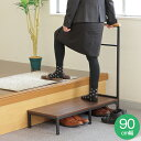 玄関台 幅90cm 手すり 手すり付き 玄関 踏み台 ステップ コンパクト フクダクラフト SG-T90