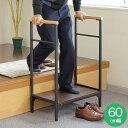 玄関台 幅60cm 手すり付き 両側手すり付 玄関 踏み台 ステップ コンパクト フクダクラフト SG-T60W