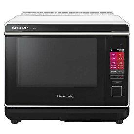 SHARP AX-XW600-W ホワイト HEALSIO(ヘルシオ)[スチームオーブンレンジ (30L]