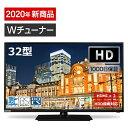 テレビ 32インチ 32型 液晶テレビ ダブルチューナー 裏録画 ゲームモード搭載 メーカー1,000日保証 TV 32V 地上・BS・…