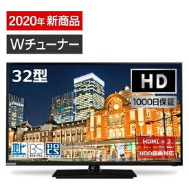 テレビ 32インチ 32型 液晶テレビ ダブルチューナー 裏録画 ゲームモード搭載 メーカー1,000日保証 TV 32V 地上・BS・110度CSデジタル 外付けHDD録画機能 HDMI2系統 VAパネル 壁掛け対応 maxzen マクスゼン J32CH01