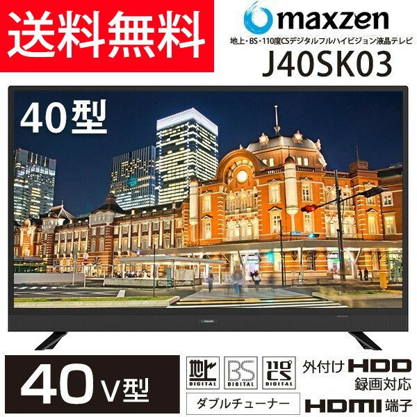 【送料無料】 メーカー1000日保証 maxzen 40型 液晶テレビ 40インチ J40SK03 03シリーズ 3年保証 外付けHDD録画機能対応 地上・BS・110度CSデジタルフルハイビジョン 3波 大型 サブ セカンド マクスゼン ダブルチューナー