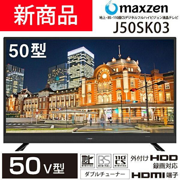 【送料無料】maxzen 50型 液晶テレビ 50インチ J50SK03 03シリーズ 3年保証 外付けHDD録画機能対応 地上・BS・110度CSデジタルハイビジョン 3波 大型 マクスゼン ダブルチューナー 壁掛け対応