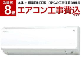 【標準設置工事セット】DAIKIN S25XTHXP-W ホワイト スゴ暖 HXシリーズ [エアコン (主に8畳用・単相200V)] 工事保証3年