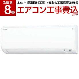 【標準設置工事セット】DAIKIN S25XTKXP-W ホワイト スゴ暖 KXシリーズ [エアコン (主に8畳用・単相200V)] 工事保証3年