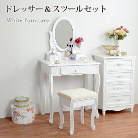 ドレッサー スツール付き ホワイト 組立式 かわいい シンプル おしゃれ 化粧 化粧台 メイク メイク台 萩原 MD-6567WH