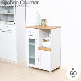 キッチンカウンター 幅60 カウンターテーブル 食器棚 引き戸 レンジ台 キッチンワゴン 収納 ガラス扉 引出し コンセント 北欧 シンプル おしゃれ ホワイト 白 チュラル 組み立て