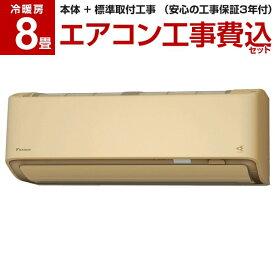 【標準設置工事セット】DAIKIN S25XTAXS-C ベージュ AXシリーズ [エアコン (主に8畳用)] 工事保証3年