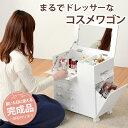 コスメワゴン コスメボックス ドレッサー メイク台 化粧品 収納 完成品 白 ホワイト シンプル 萩原 MUD-6649WH