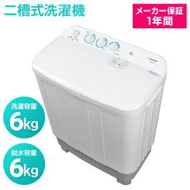 洗濯機 6kg 二層式洗濯機 二槽式洗濯機 一人暮らし コンパクト 引越し 単身赴任 新生活 タイマー 2層式 2槽式 二層式 二槽式 給水切替 小型洗濯機 JW60KS01 maxzen マクスゼン