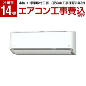 【標準設置工事セット】 DAIKIN S40XTRXP-W ホワイト うるさらX [エアコン(主に14畳用・単相200V)] 工事保証3年