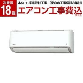 【標準設置工事セット】 DAIKIN S56XTRXP-W ホワイト うるさらX [エアコン(主に18畳用・単相200V)] 工事保証3年