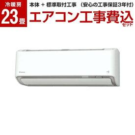 【標準設置工事セット】DAIKIN S71XTRXP-W ホワイト うるさらX [エアコン(主に23畳用・単相200V)] 工事保証3年
