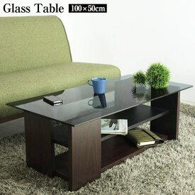 ガラステーブル おしゃれ センターテーブル ローテーブル 幅100 棚付き 北欧 ガラス リビング 高級感 ブラウン 一人暮らし 東谷 SO-100BR