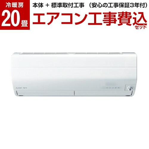 【標準設置工事セット】MITSUBISHIMSZ-ZW6320S-Wピュアホワイト霧ヶ峰Zシリーズ[エアコン(主に20畳単相200V対応)]
