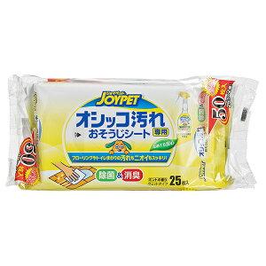 アース・ペット JOYPET オシッコ汚れ専用おそうじシート ミントの香り 25枚×2個パック