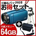 【送料無料】(レビューを書いてプレゼント!1月30日まで) JVC (ビクター) GZ-RX670-A (64GBビデオカメラ) + KA-1100 三脚&バッ...