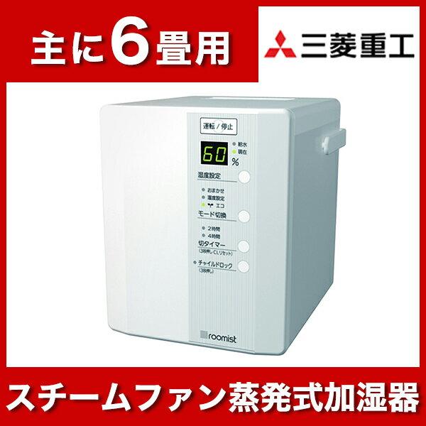 【送料無料】三菱重工 SHE35PD-W ピュアホワイト roomist [スチーム式加湿器(木造6畳/プレハブ洋室10畳まで) ]