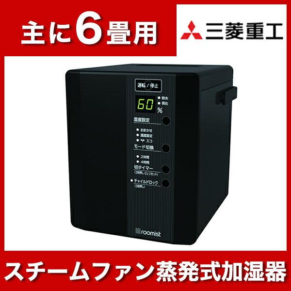 【送料無料】三菱重工 SHE35PD-K ブラック roomist [スチーム式加湿器(木造6畳/プレハブ洋室10畳まで) ]