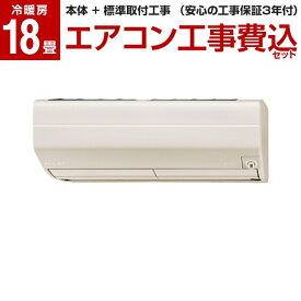 【標準設置工事セット】MITSUBISHI MSZ-ZW5620S-T ブラウン 霧ヶ峰 Zシリーズ [エアコン (主に18畳 単相200V対応)] 工事保証3年