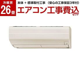 【標準設置工事セット】MITSUBISHI MSZ-ZW8020S-T ブラウン 霧ヶ峰 Zシリーズ [エアコン (主に26畳 単相200V対応)] 工事保証3年
