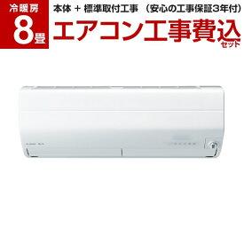 【標準設置工事セット】 早期割引1,500円OFFクーポン配布中 MITSUBISHI MSZ-ZW2520-W ピュアホワイト 霧ヶ峰 Zシリーズ [エアコン (主に8畳用)] 工事保証3年