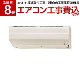 【標準設置工事セット】MITSUBISHI MSZ-ZW2520-T ブラウン 霧ヶ峰 Zシリーズ [エアコン (主に8畳用)] 工事保証3年