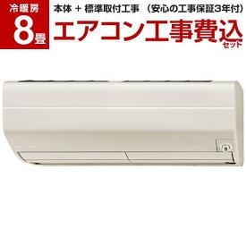 【標準設置工事セット】MITSUBISHI MSZ-ZXV2520-T ブラウン 霧ヶ峰 Zシリーズ [エアコン(主に8畳用)] 工事保証3年