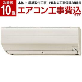 【標準設置工事セット】MITSUBISHI MSZ-ZXV2820S-T ブラウン 霧ヶ峰 Zシリーズ [エアコン(主に10畳用・単相200V)] 工事保証3年