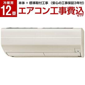 【標準設置工事セット】MITSUBISHI MSZ-ZXV3620S-T ブラウン 霧ヶ峰 Zシリーズ [エアコン(主に12畳用・単相200V)] 工事保証3年