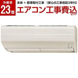 【標準設置工事セット】MITSUBISHI MSZ-ZXV7120S-T ブラウン 霧ヶ峰 Zシリーズ [エアコン(主に23畳用・単相200V)] 工事保証3年