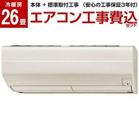 【標準設置工事セット】MITSUBISHI MSZ-ZXV8020S-T ブラウン 霧ヶ峰 Zシリーズ [エアコン(主に26畳用・単相200V)] 工事保証3年