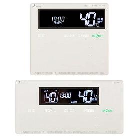 パーパス TC-900 900シリーズ [ガス給湯器用セットリモコン (浴室+台所・標準タイプ・呼び出し機能付)]